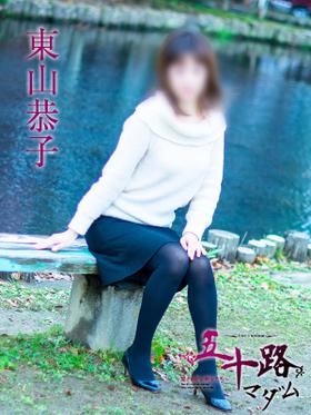 東山恭子-image-(4)