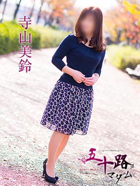 寺山美鈴-image-(5)
