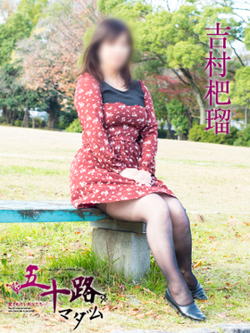 吉村杷瑠-image-1