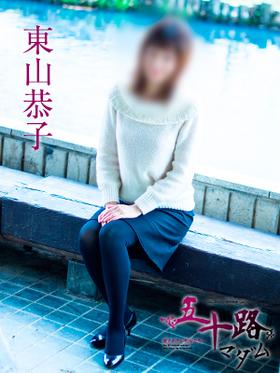 東山恭子-image-(2)