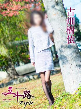 古畑樹依-image-(4)