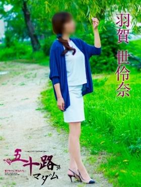 羽賀世伶奈-image-(3)