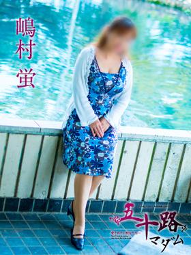 嶋村 蛍-image-(3)