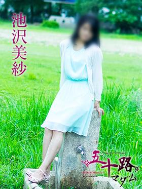 池沢美紗-image-(2)