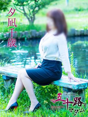 夕凪千歳-image-(5)