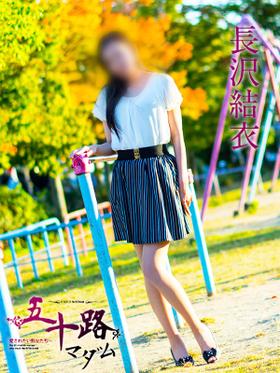 長沢結衣-image-(2)