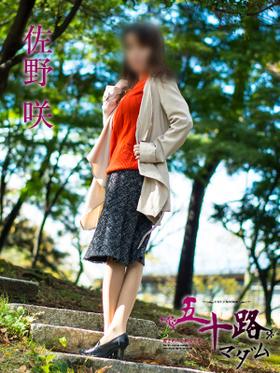 佐野 咲-image-(2)
