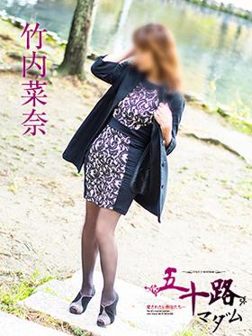 竹内菜奈-image-1