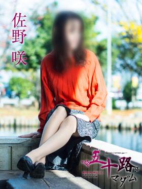 佐野 咲-image-1