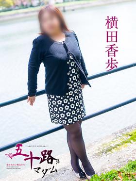 横田香歩-image-(3)