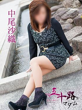 中尾沙織-image-(3)