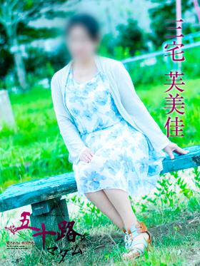 三宅芙美佳-image-1