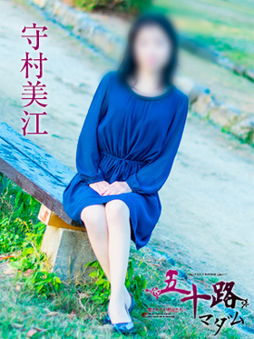 守村美江-image-(2)