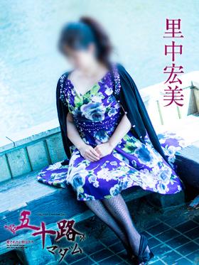 里中宏美-image-(3)