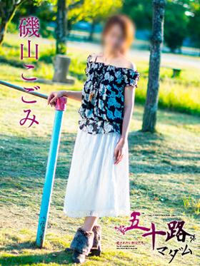 磯山こごみ-image-1