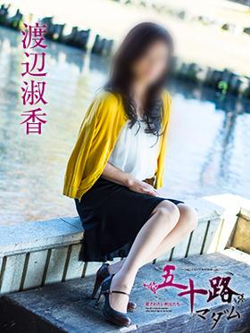 渡辺淑香-image-(3)