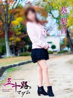 葵 梨音-image-(4)