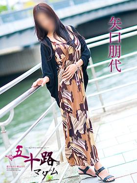 矢口朋代-image-1
