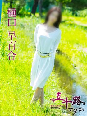樋口 早百合-image-(5)
