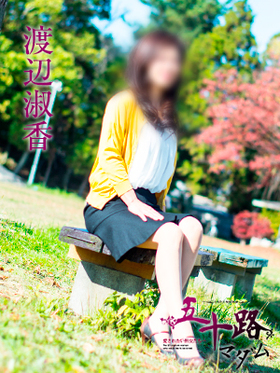 渡辺淑香-image-(5)