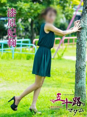 漆原妃鞠-image-(5)