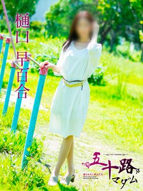 樋口 早百合-image-1
