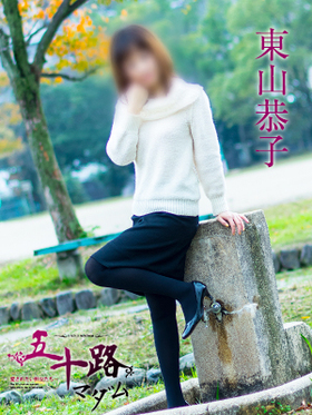 東山恭子-image-(5)