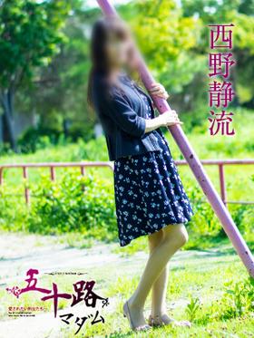 西野静流-image-(2)