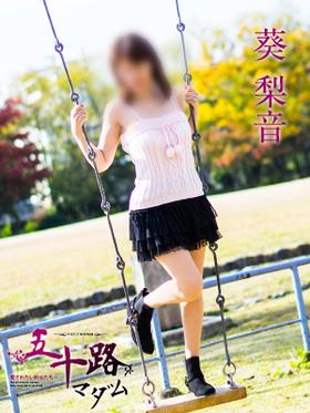 葵 梨音-image-(2)