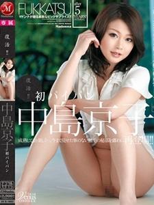 中島 京子-image-1