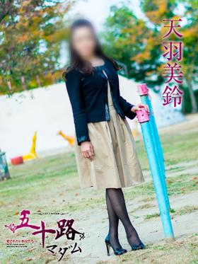天羽美鈴-image-1