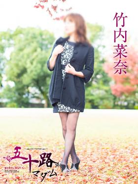 竹内菜奈-image-(5)
