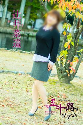 辻井菜遥-image-(5)