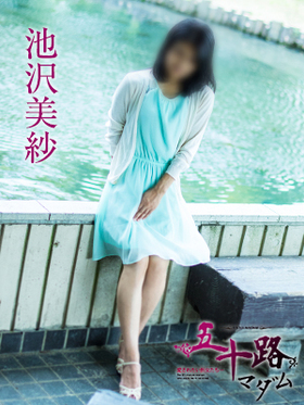 池沢美紗-image-(3)