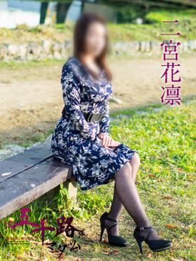 二宮花凛-image-(3)