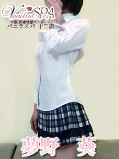 夢野葵-image-1