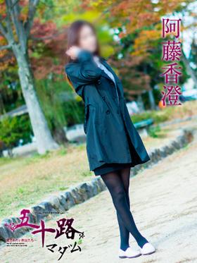 阿藤香澄-image-(5)