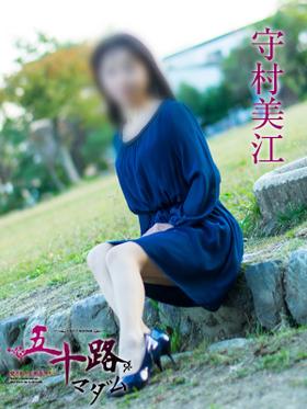 守村美江-image-(5)