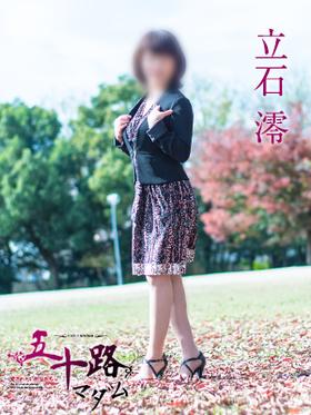 立石 澪-image-(5)