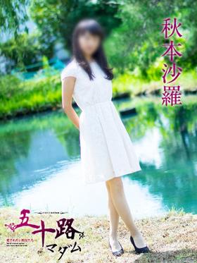 秋本沙羅-image-(2)