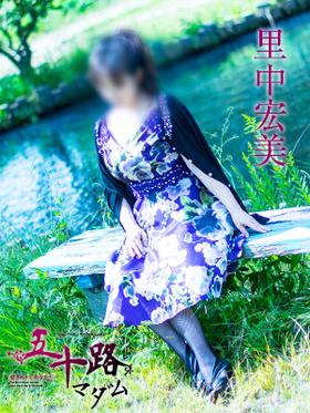 里中宏美-image-1