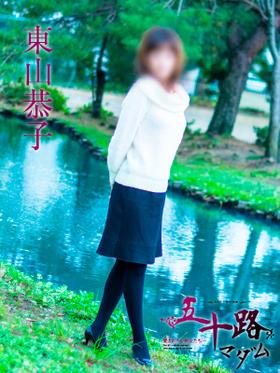 東山恭子-image-(3)
