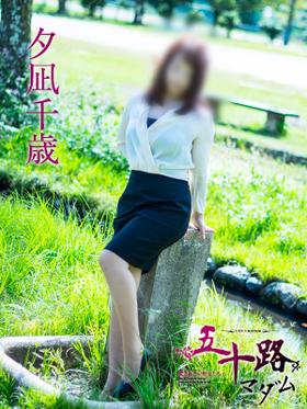 夕凪千歳-image-1