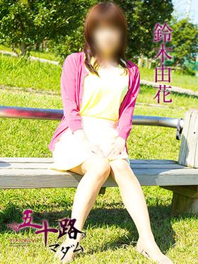 鈴木由花-image-1