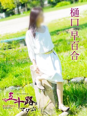 樋口 早百合-image-(4)