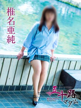 椎名亜純-image-1
