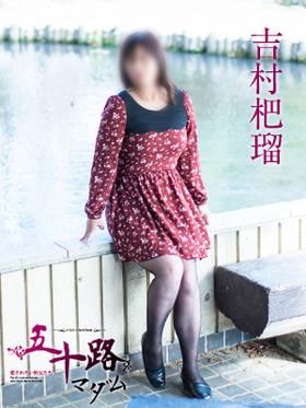 吉村杷瑠-image-(3)