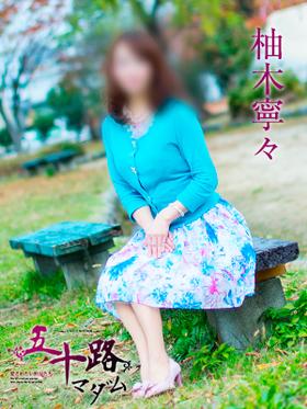 柚木寧々-image-1