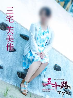 三宅芙美佳-image-(4)