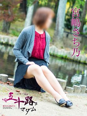 宮嶋さち乃-image-(5)